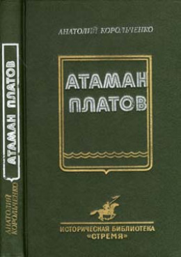 Атаман Платов
