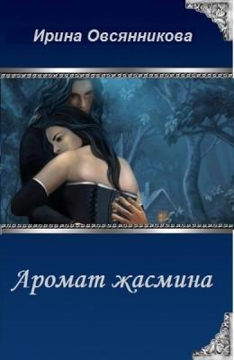 Аромат жасмина (СИ)