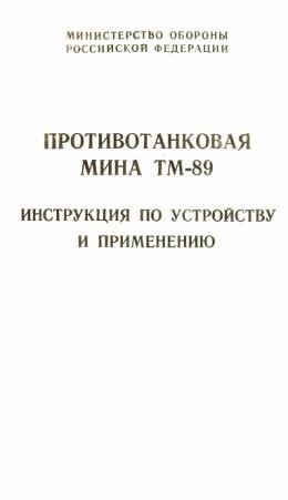 Противотанковая мина ТМ-89 инструкция по устройству и применению