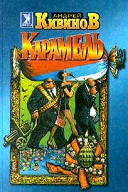 Карамель (сборник)