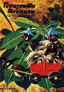 Горизонты техники для детей, 1972 №9
