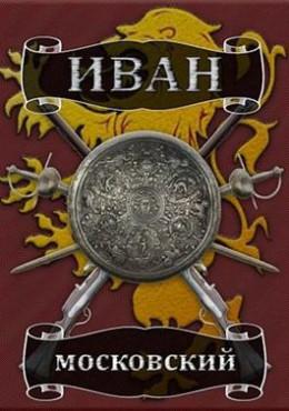 Иван Московский. Том 2. Король Руси