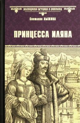 Принцесса Иляна
