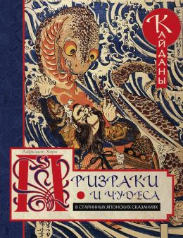 Призраки и чудеса в старинных японских сказаниях. Кайданы