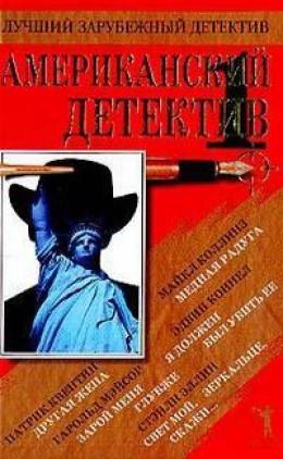 Американский детектив. Книга 1