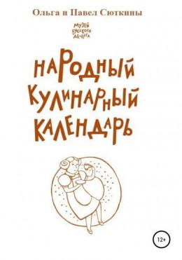Народный кулинарный календарь