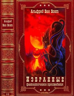 Избранные фантастические произведения. Компиляция. Книги 1-11