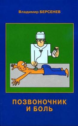 Позвоночник и боль