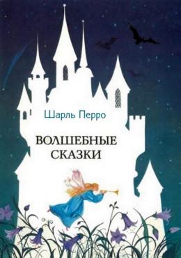 Волшебные сказки