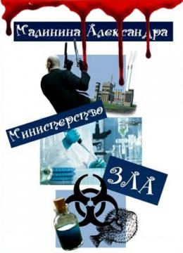 Министерство ЗЛА (СИ)
