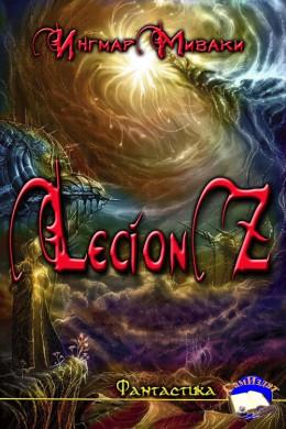 Legion Z (СИ)