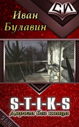 S-T-I-K-S Дорога без конца