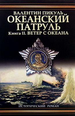Океанский патруль. Книга 2