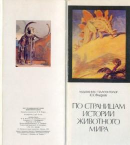 Художник-палеонтолог К. К. Флеров. По страницам истории животного мира