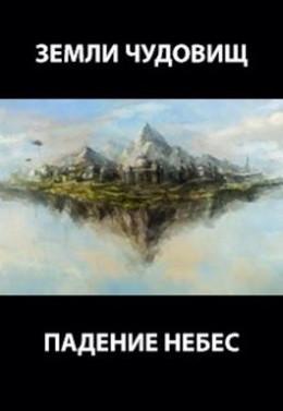 Земли чудовищ: падение небес