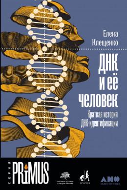 ДНК и её человек