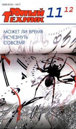 Юный техник, 2012 № 11