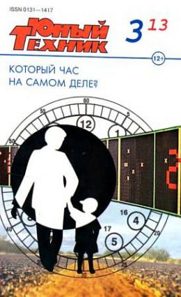 Юный техник, 2013 № 03