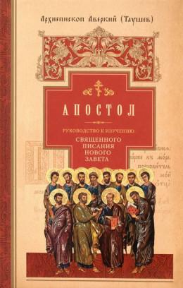 Руководство к изучению Священного Писания Нового Завета. Апостол (архиепископ Аверкий Таушев)