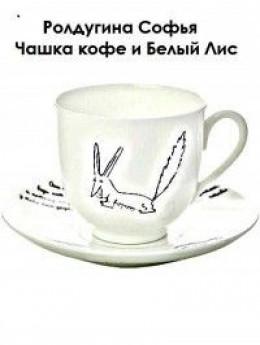 Чашка кофе и Белый Лис