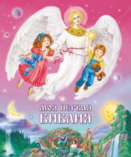 Моя первая Библия. Для малышей и их родителей