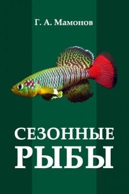 Сезонные рыбы