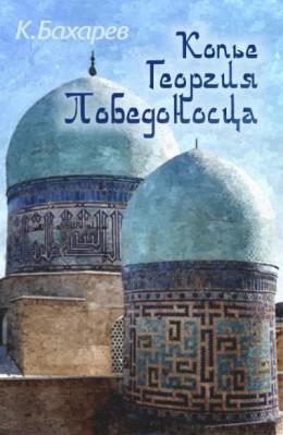 Копьё Георгия Победоносца