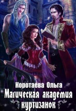 Магическая академия куртизанок