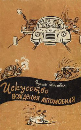 Искусство вождения автомобиля [с иллюстрациями]