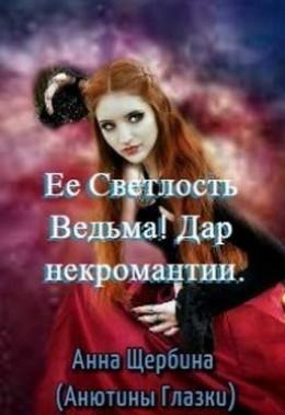 Ее Светлость Ведьма! Дар некромантии (СИ)