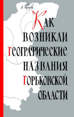 Как возникли географические названия Горьковской области