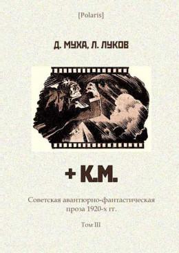 + К.М.