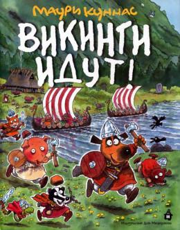 Викинги идут!