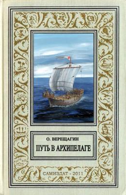 Путь в архипелаге (воспоминание о небывшем)