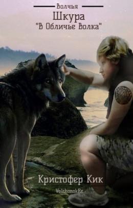 Волчья шкура (В Обличье волка) (СИ)