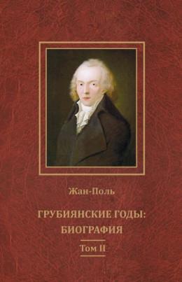 Грубиянские годы: биография. Том II