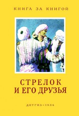 Стрелок и его друзья<br />(Сказки народов СССР)