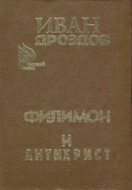 Филимон и Антихрист
