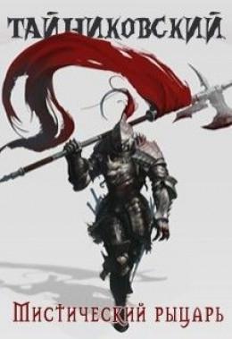 Мистический рыцарь (СИ)