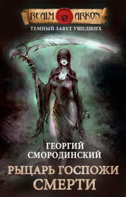 Темный Завет Ушедших. Книга 3: Рыцарь Госпожи Смерти