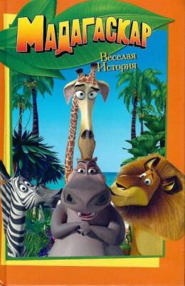 Мадагаскар. Веселая история