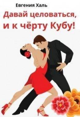 Давай целоваться, и к чёрту Кубу! (СИ)