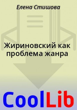 Жириновский как проблема жанра