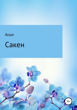 Сакен