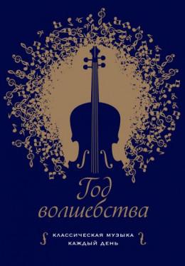 Год волшебства. Классическая музыка каждый день
