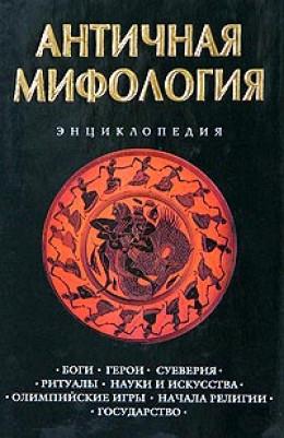 Античная мифология. Энциклопедия