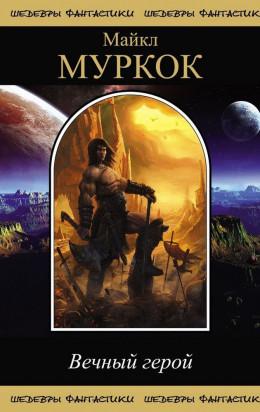 Вечный Герой (сборник)