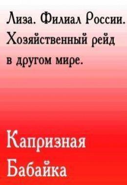 Лиза. Филиал России. Хозяйственный рейд в другом мире