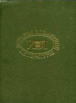 История всемирной литературы в девяти томах: том второй