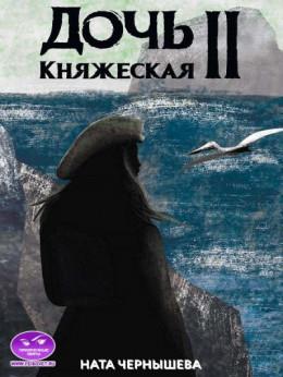 Дочь княжеская. Книга 2